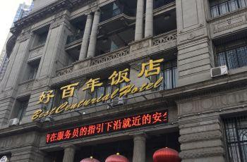 【携程攻略】武汉汉口日清景点后宫附近洋行,米花攻略v攻略大楼图片