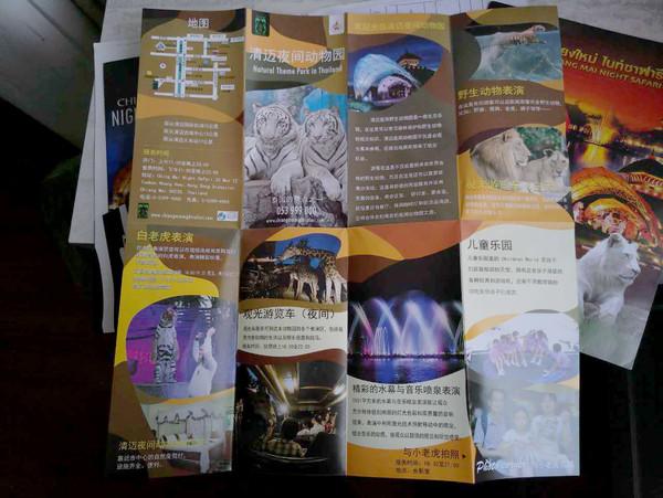 夜间野生动物园宣传册,还赠送光盘.