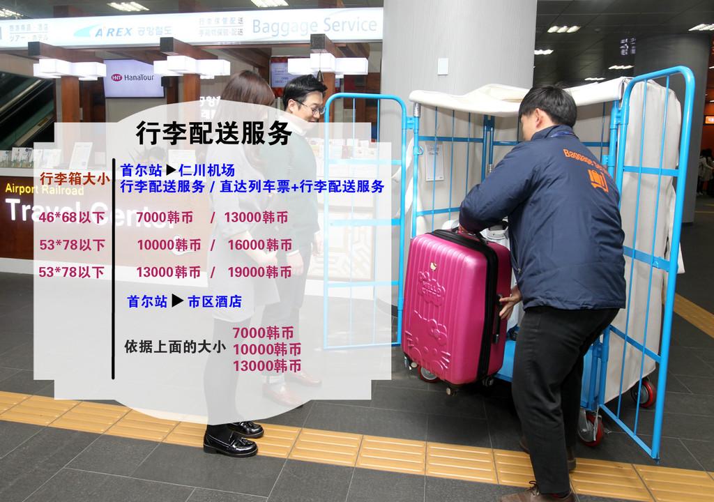 仁川机场及首尔站行李寄存配送攻略