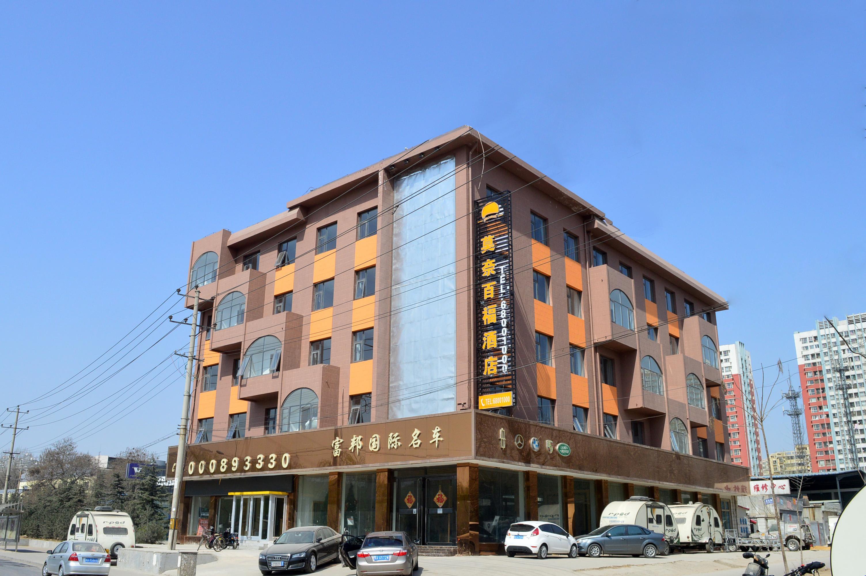 福酒店_驿家365联盟酒店(石家庄莫奈百福酒店)
