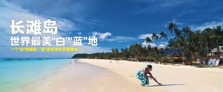 菲律宾长滩岛5日4晚半自助游·全程半山海景3a酒店