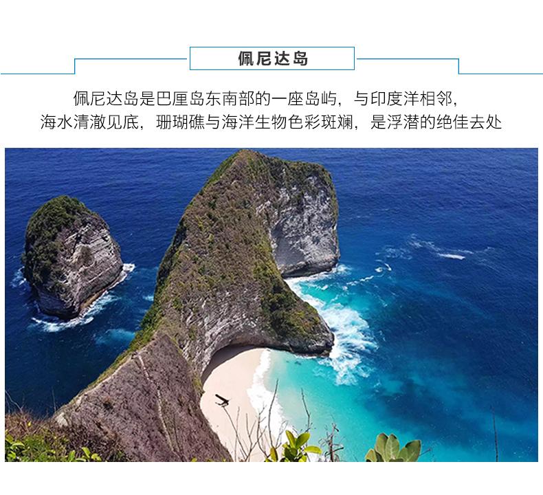 印度尼西亚蓝梦岛 恶魔的眼泪 蘑菇海滩一日游【玩转双岛 浮潜海底