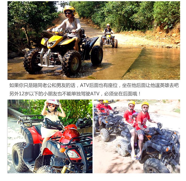 泰国普吉岛半日游 普吉岛骑大象 atv越野车 特惠促销