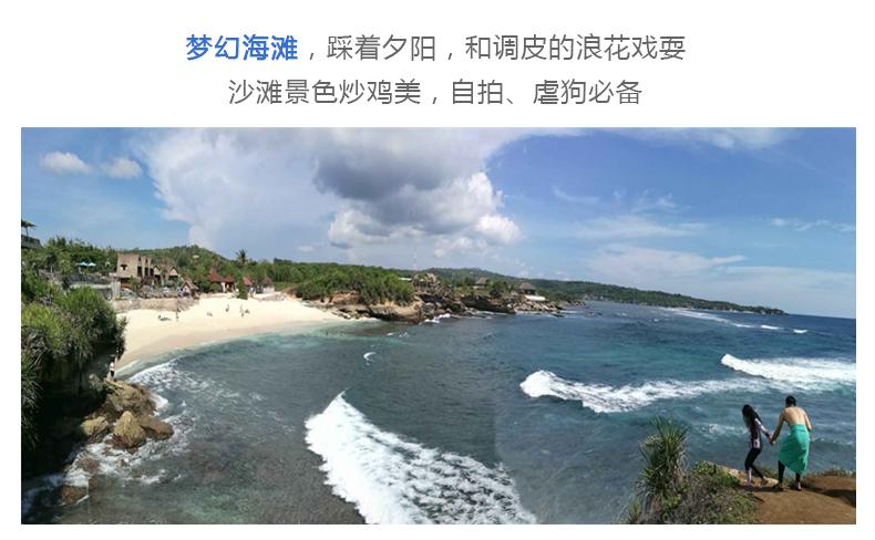 巴厘岛蓝梦岛 恶魔的眼泪 梦幻海滩水上乐园一日游(浮潜体验)【浮潜三