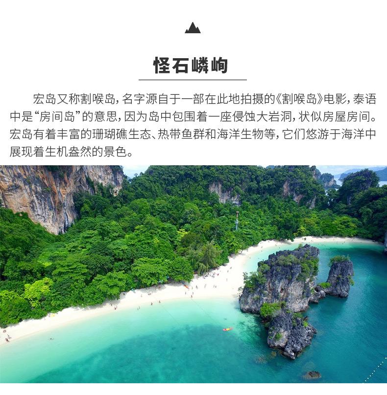 泰国甲米红岛宏岛天堂岛帕别岛泻湖一日游【甲米出发