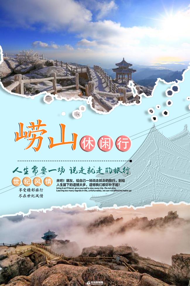 青岛崂山 仰口风景区 仰口海滩一日游【游崂山 上门接