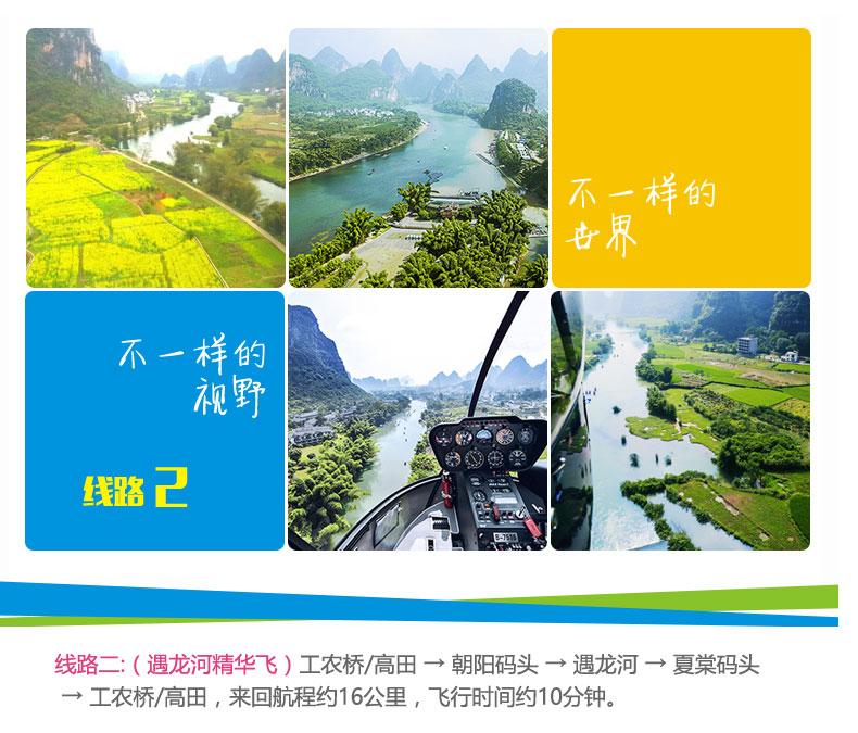 阳朔直升机飞机游览遇龙河漓江十里画廊桂林旅游门票