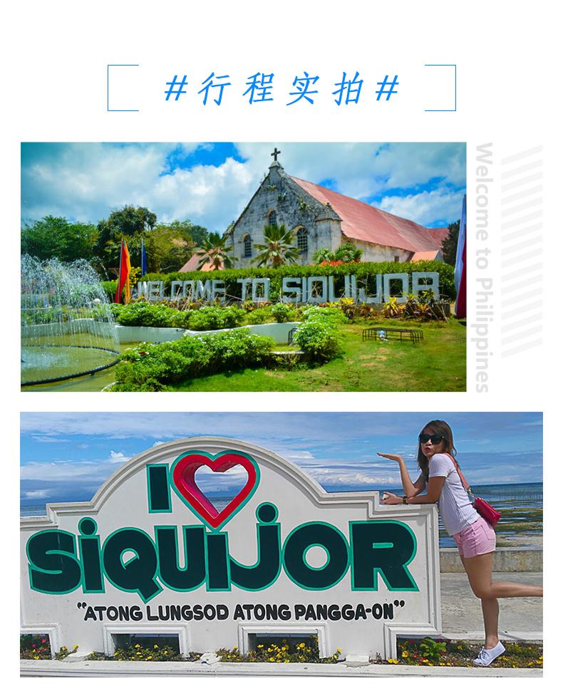菲律宾杜马盖地锡基霍尔岛环岛一日游【中文导游 小鱼