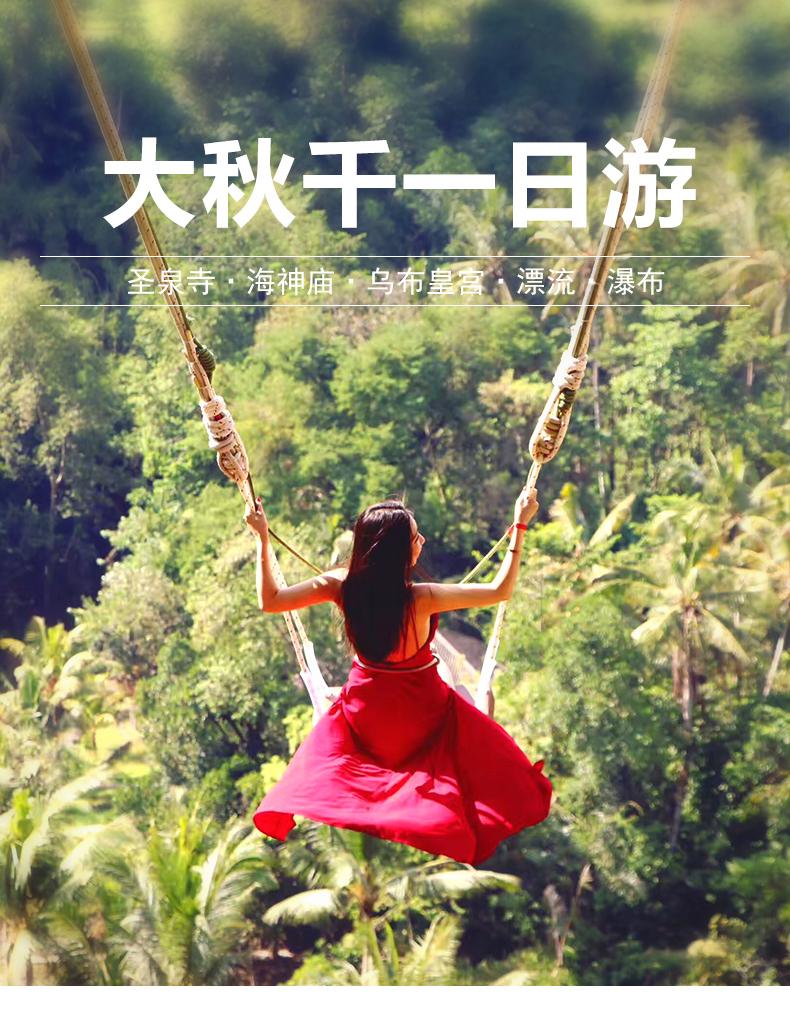 巴厘岛大秋千bali swing 乌布皇宫 海神庙 atv 滑翔伞