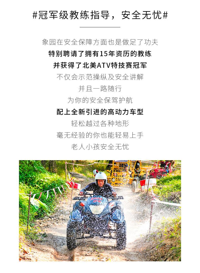 泰国普吉岛骑大象 丛林飞跃 atv越野车一日游【卡塔骑
