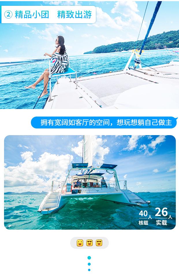 泰国普吉岛皇帝岛 珊瑚岛 网兜出海一日游【狮子/阿波罗/波塞冬号双体