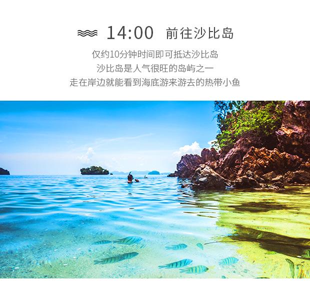 马来西亚沙巴亚庇沙比岛 马努干岛一日游【双岛游 水上项目丰富】