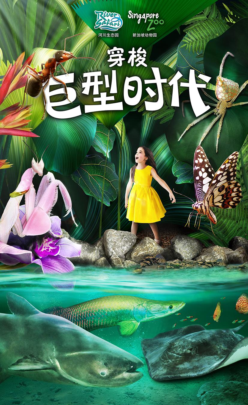 新加坡动物园 河川生态园 (2)