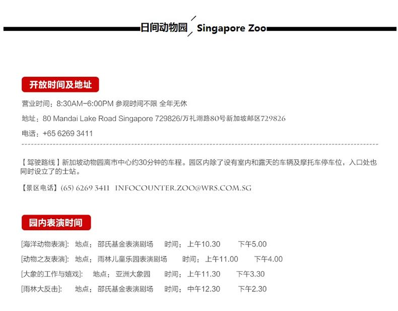 新加坡日间动物园 河川生态园 新加坡一日游【含园区门票 酒店专车