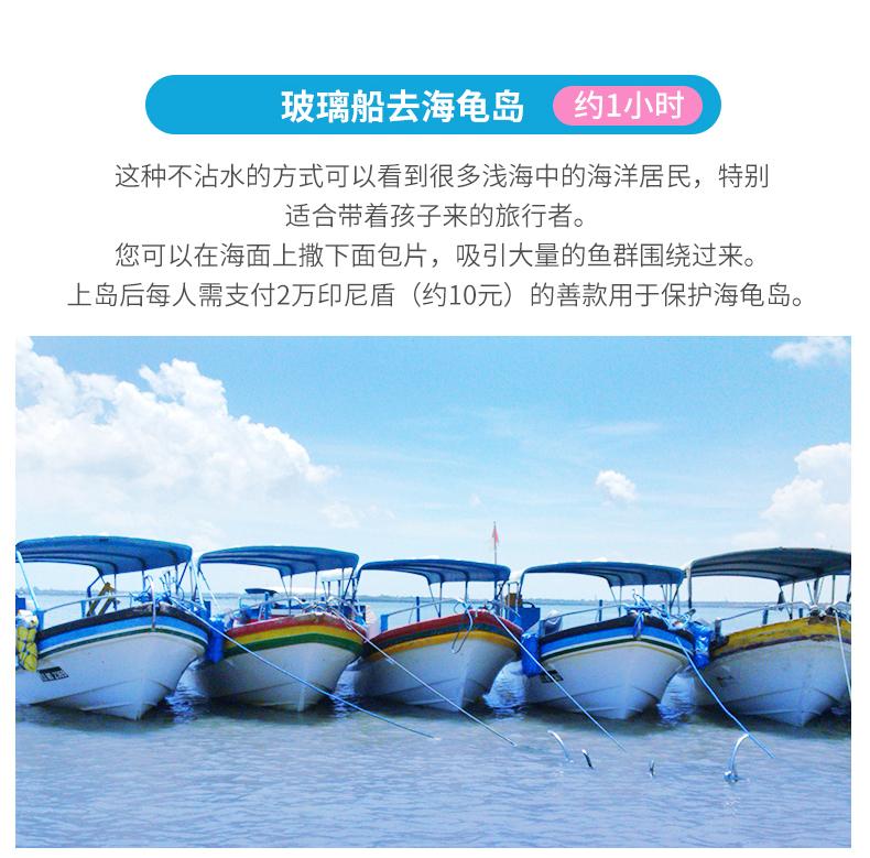 巴厘岛南湾一日游【香蕉船/飞鱼/摩托艇/海底漫步/海天飞龙】
