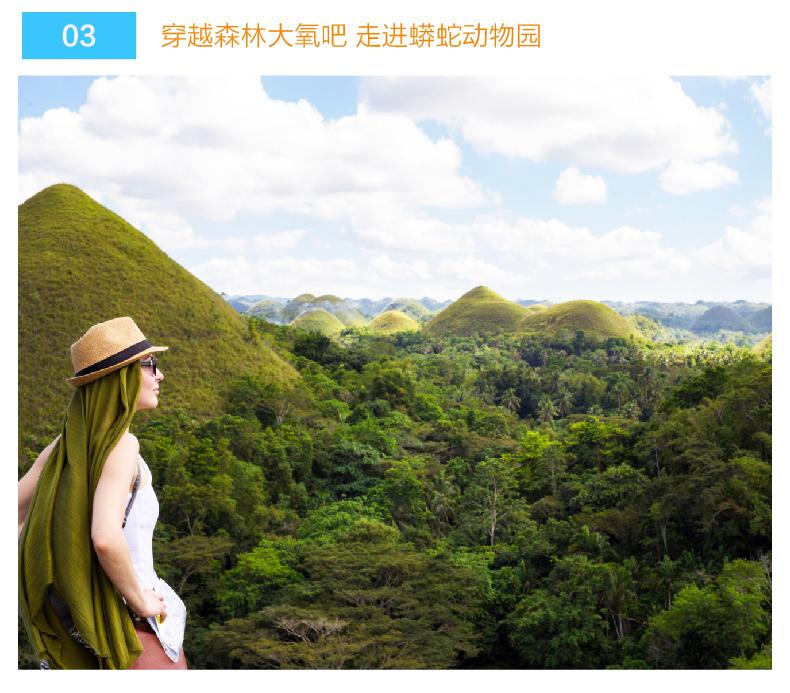 菲律宾薄荷岛巧克力山 眼镜猴游客中心 罗博河一日游【往返接送 游船