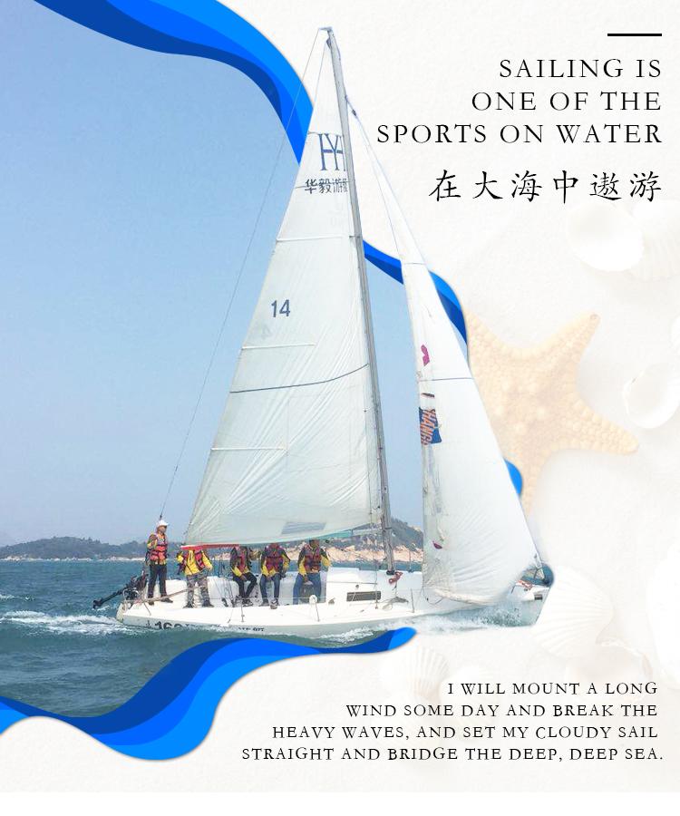 东山岛帆船出海体验【畅玩海滨浴场水上特色项目 多套餐可选】