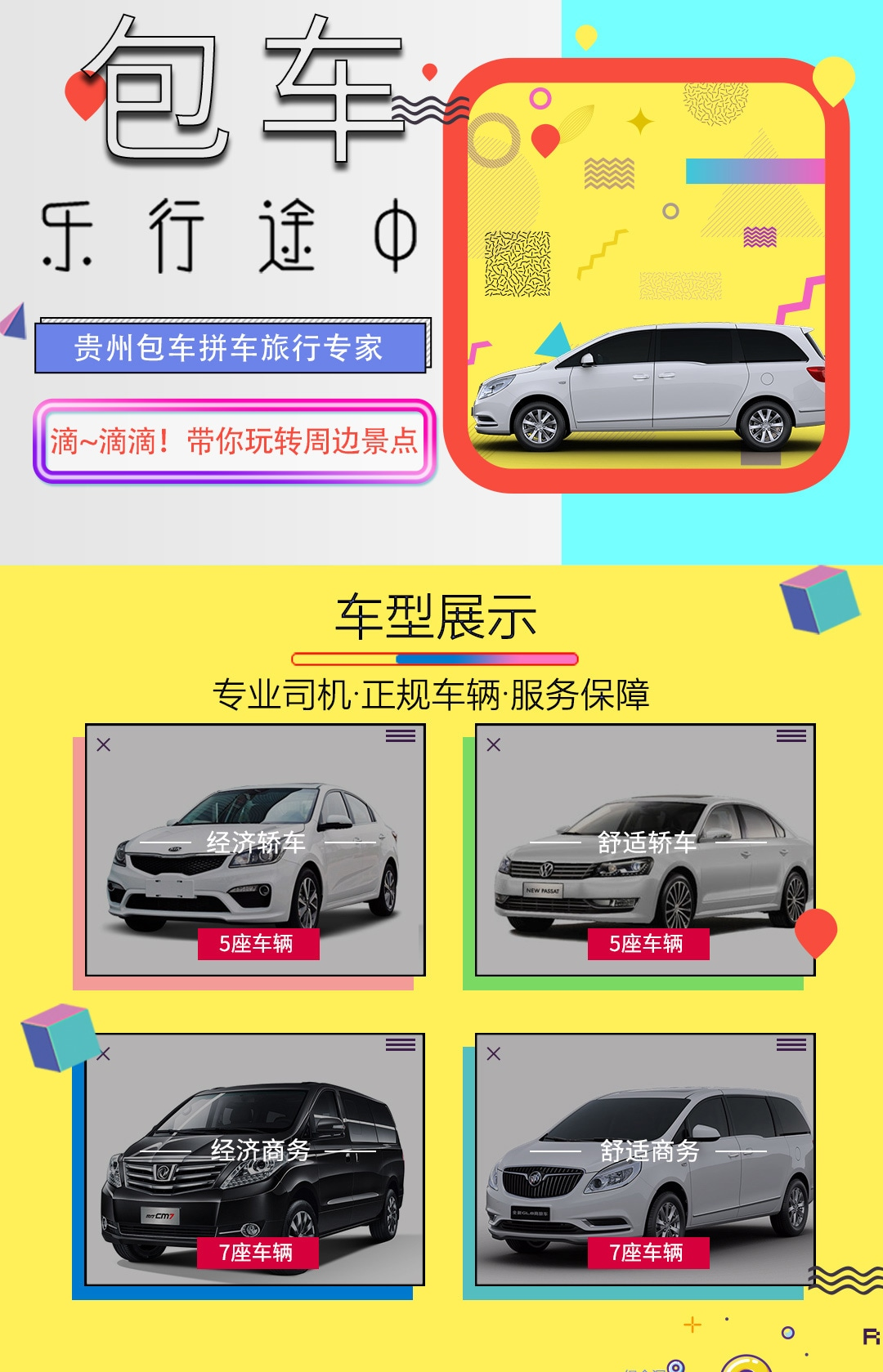 可装行李x2 参考车型:丰田凯美瑞或同等级;后备箱可装2件行李,每减少