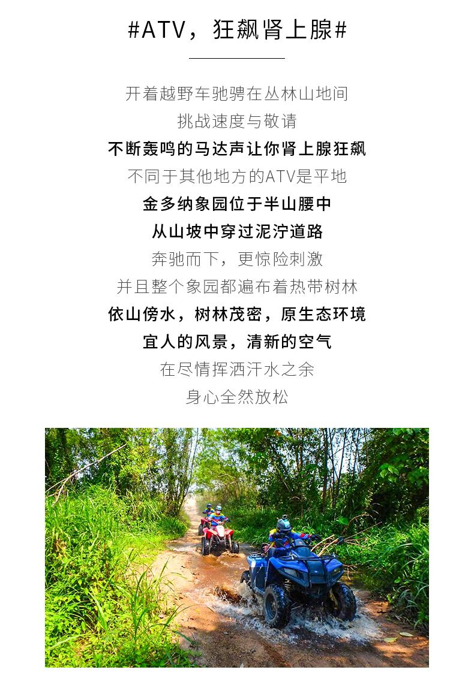 泰国普吉岛骑大象 丛林飞跃 atv越野车一日游【亲子游