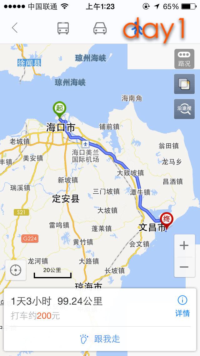 广州到三亚多少公里