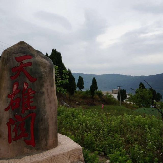 剑阁鹤鸣山风景区