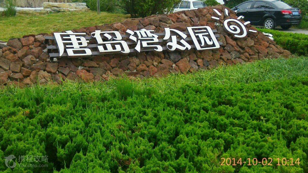 【唐岛湾滨海公园】位于青岛市西海岸的黄岛区.