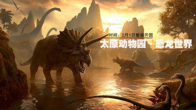 【携程攻略】太原太原动物园恐龙嘉年华暨巨型沙雕展