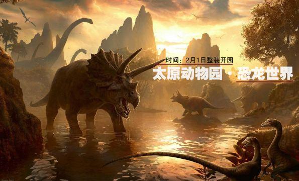 恐龙嘉年华的地点是太原动物园恐龙世界