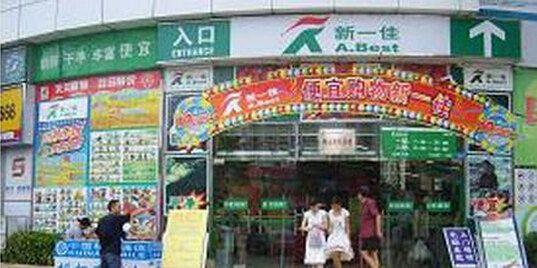 新一佳超市供应�_新一佳超市(御景华城店)