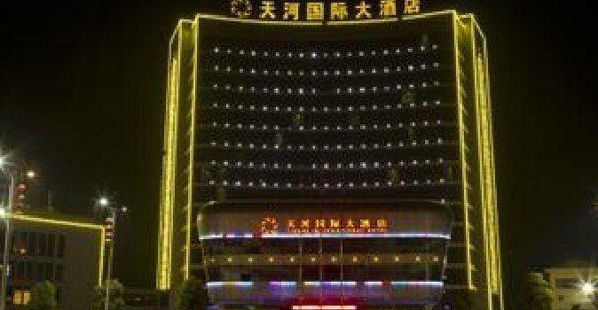 郧西天河国际大酒店