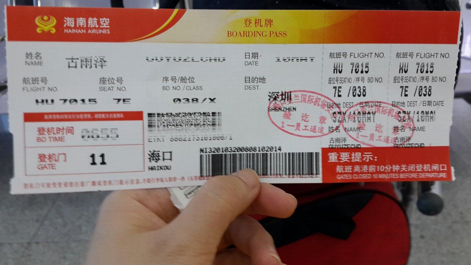春至海南的机票_沧州到海南飞机票-.下从深圳到海口机票价格图