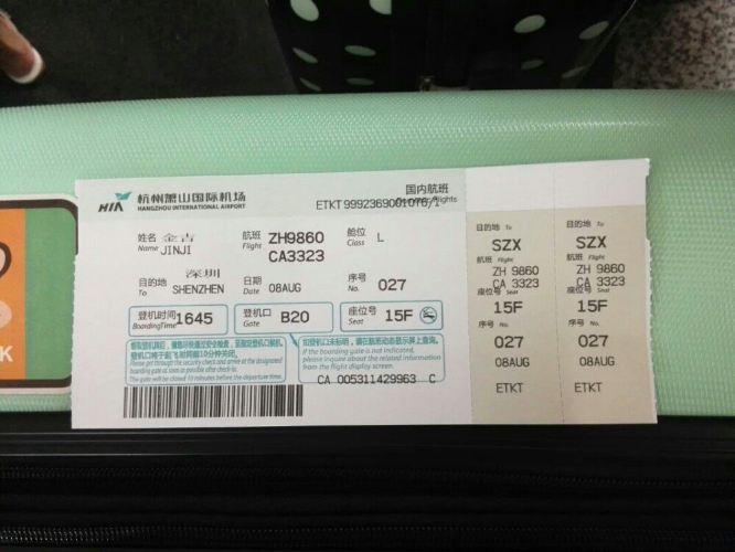 就开始搜索直接去深圳的机票