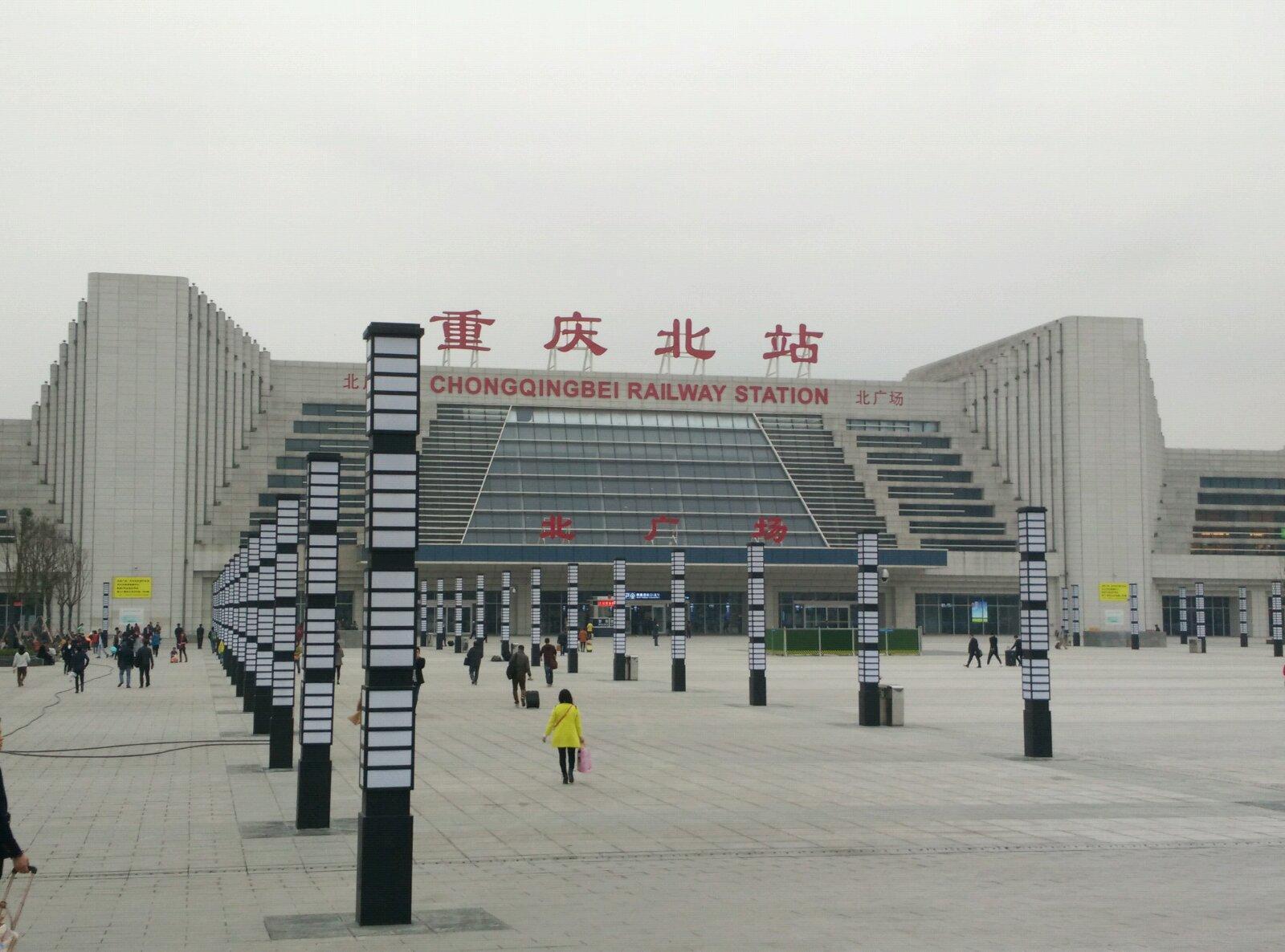 重庆北站 北广场