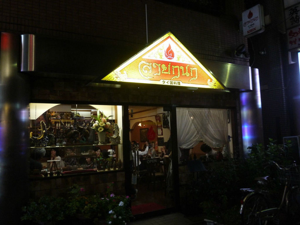 中華料理 千力(北千住/中華料理) - gooグルメ& …