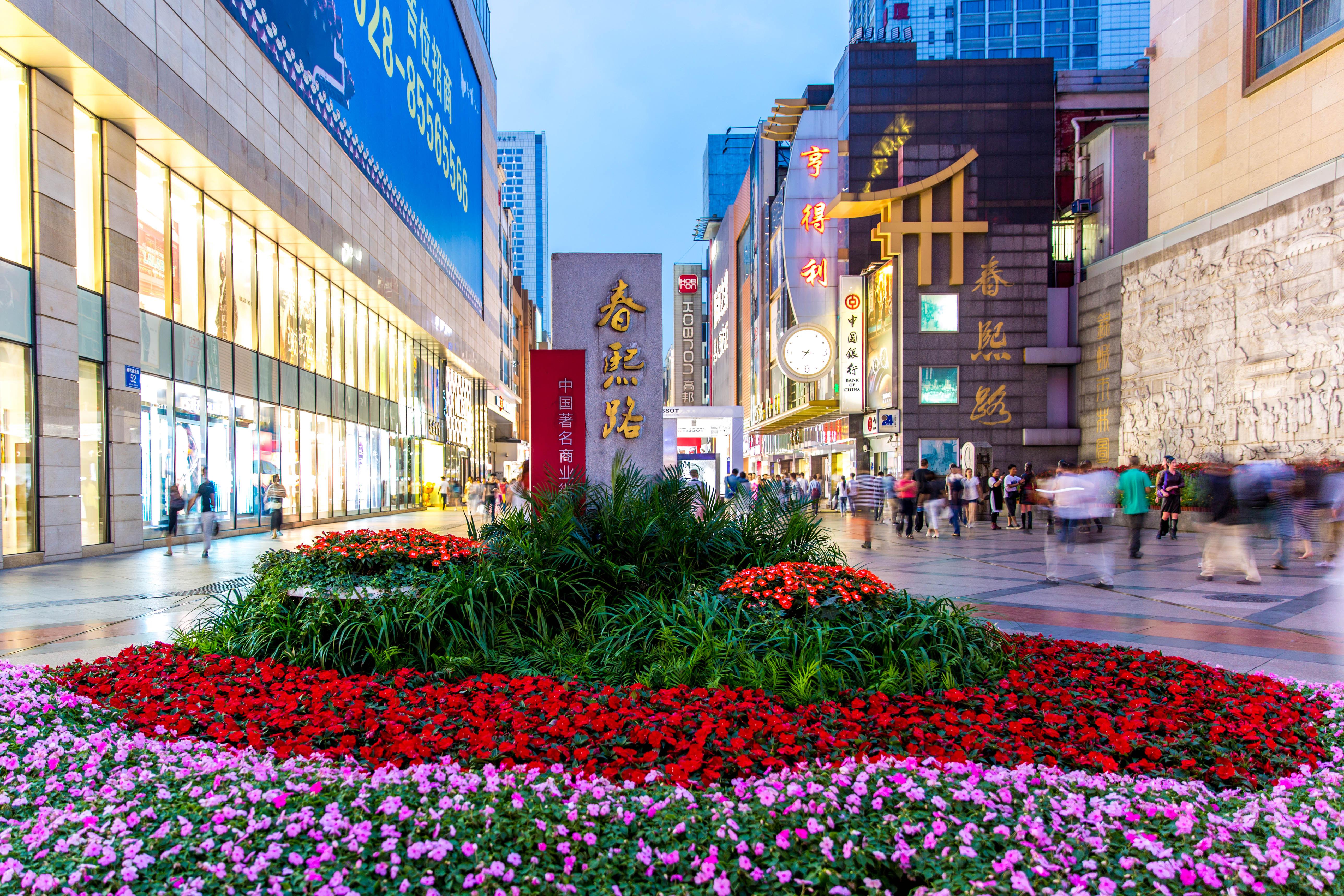 春熙路 位于成都心脏地带,中国西部最大的城市广场.