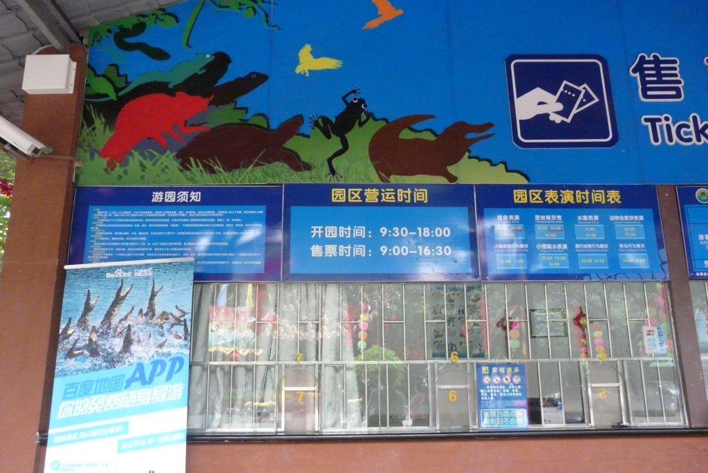广州鳄鱼公园(长隆)