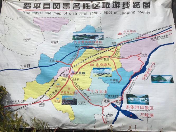 罗平旅游路线图
