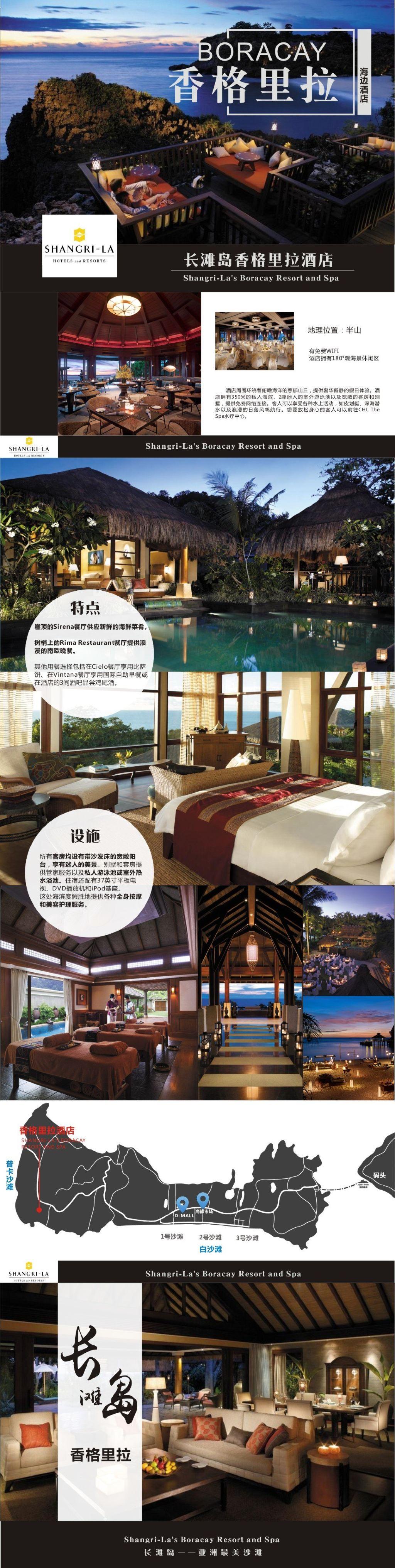 菲律宾长滩岛6日5晚自由行·当地五星酒店+机票+接送