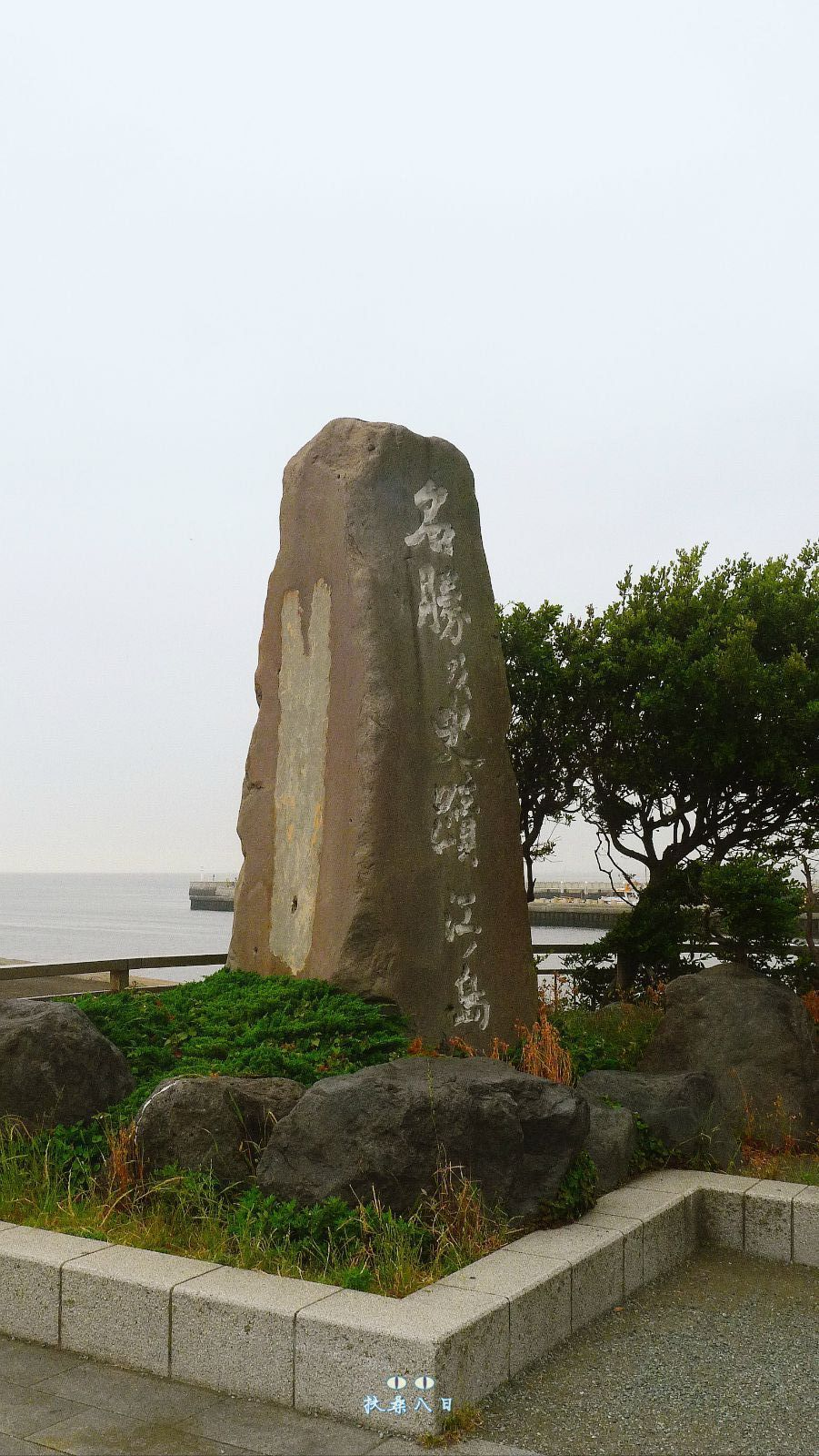 从地理上说片濑江之岛站离江之岛比较近