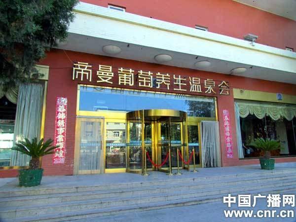 屋顶泡温泉的会馆,欧式装潢的ktv和中国首家葡萄spa,和即将落成投入使