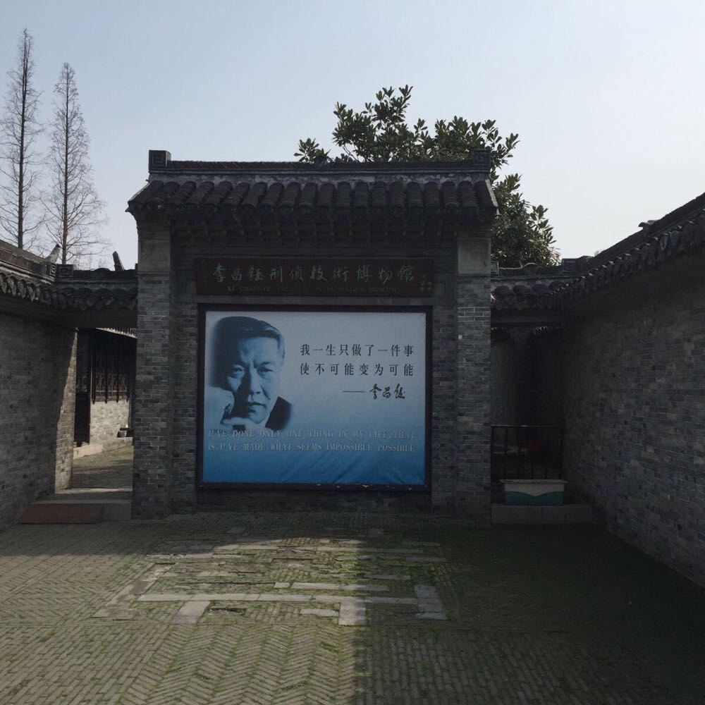 李昌钰大侦探