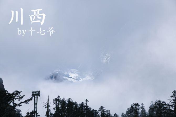 成都坐飞机看到的雪山