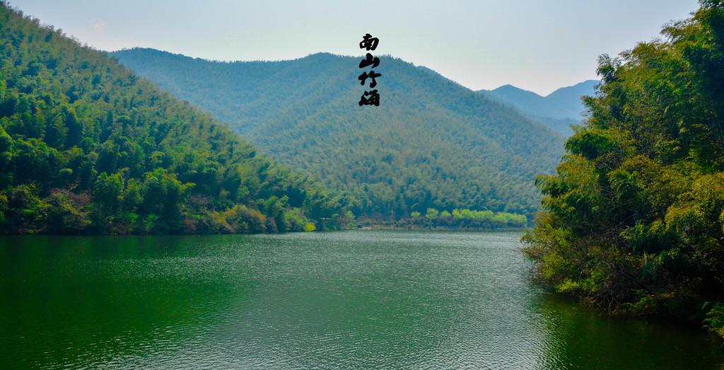 溧阳南山竹海景区,属于天目湖景区的一部分,国家5a级旅游景点