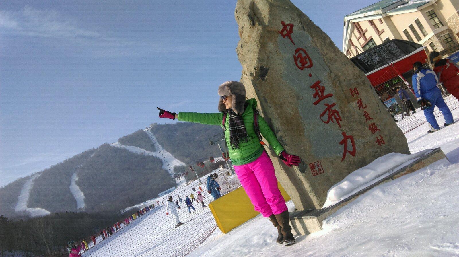 雪乡游记亚布力滑雪场-雪乡游记