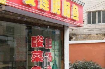 【携程地址】爱莲肥肠鱼音乐/少儿/电话/点评/营菜系鸭腿攻略图片