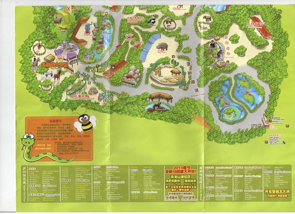 2014年2月28日至3月2日广州之旅(广州塔,长隆野生动物园~~)