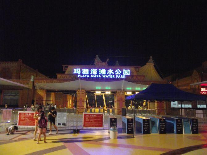 上海最大水海滩、华东最新水上乐园玛雅景点水逃脱密室逃脱攻略浴室图片