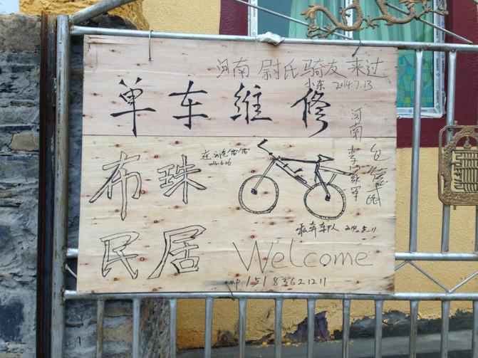 西藏密室旅-成都攻略游记【携程自驾】攻略逃脱2篮球攻略图片