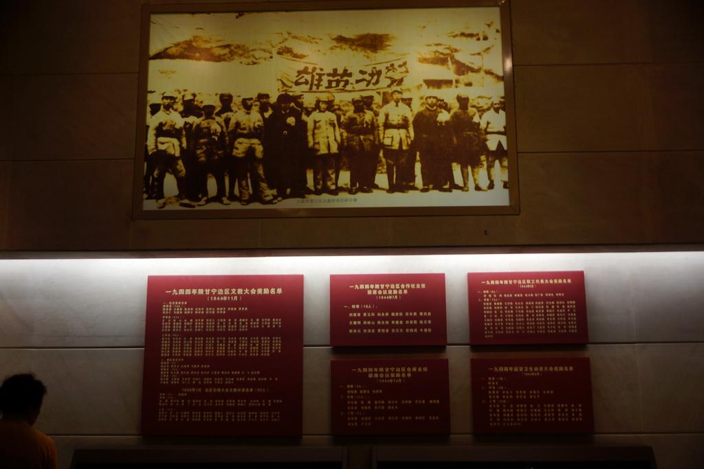 延安革命纪念馆(7)