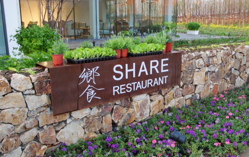田园农舍主题餐厅设计